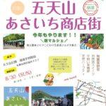 五天山あさいち商店街チラシ8/30